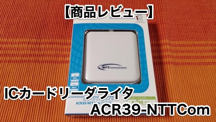 ICカードリーダライタACR39-NTTComレビュー