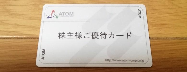 アトムの「株主様ご優待カード」