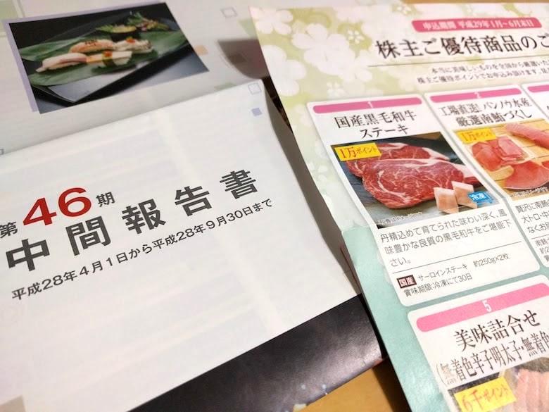 アトム株主優待2016年9月末権利分手紙
