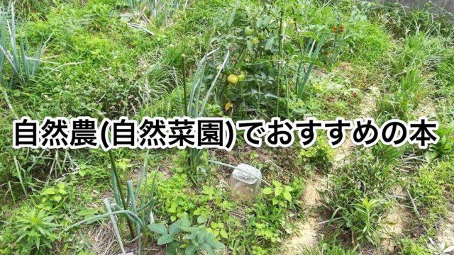 自然農でおすすめの本