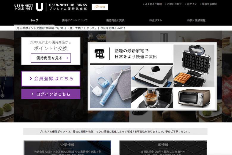 USEN-NEXT プレミアム優待倶楽部
