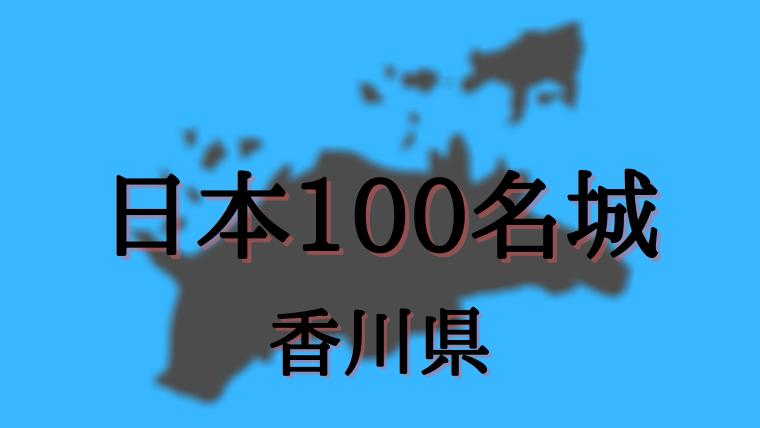 香川県の日本100名城