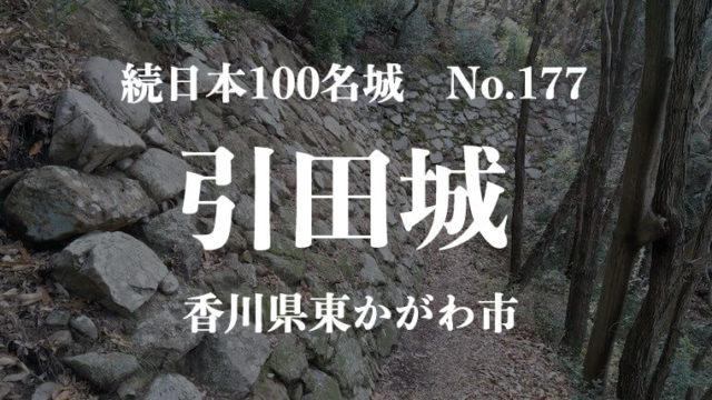 引田城 続日本100名城 No.177