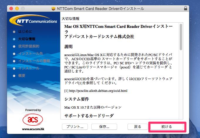 NTTCom Smart Card Reader Driver大切な情報