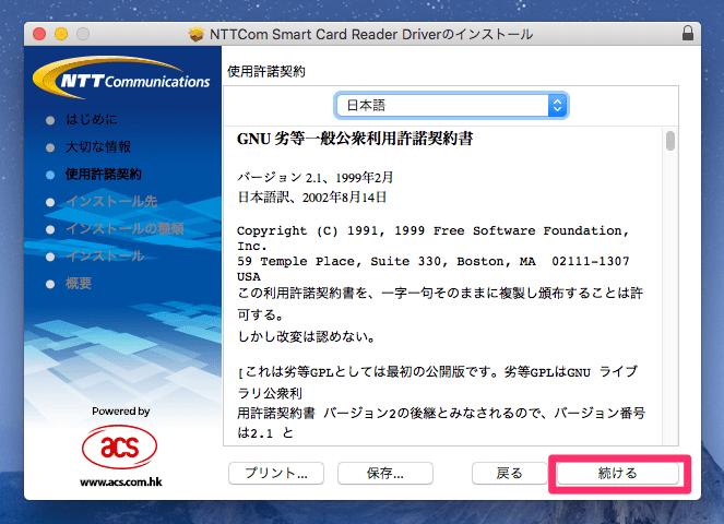 NTTCom Smart Card Reader Driver使用許諾契約