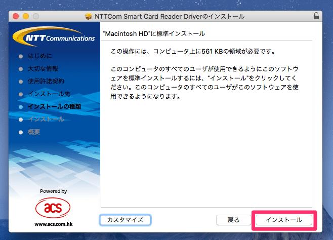"NTTCom Smart Card Reader Driver「""Macintosh HD""に標準インストール」"