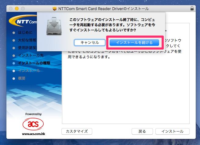 「このソフトウェアのインストール終了時に、コンピュータを再起動する必要があります。ソフトウェアを今すぐインストールしてもよろしいですか?」アラート