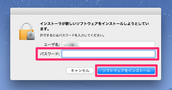 「インストーラが新しいソフトウェアをインストールしようとしています。許可するにはパスワードを入力してください。」アラート