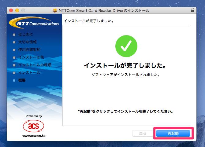 NTTCom Smart Card Reader Driver「インストールが完了しました。」