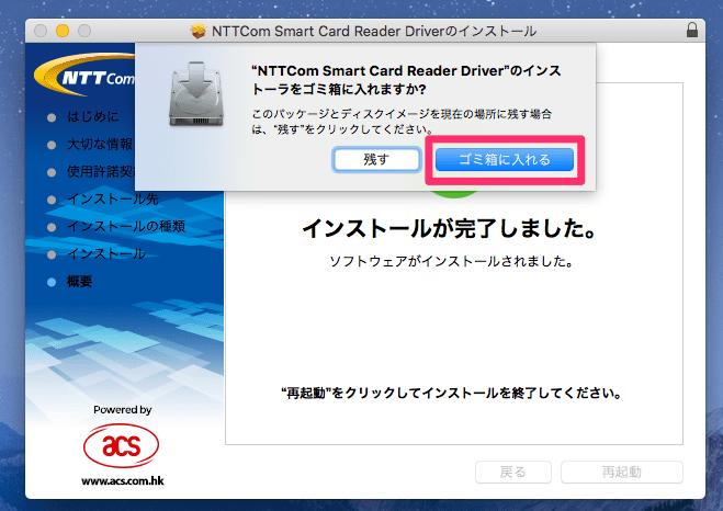 """「""""NTTCom Smart Card Reader Driver""""のインストーラをゴミ箱に入れますか?」アラート"""
