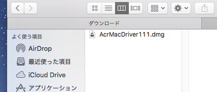 ダウンロードフォルダのAcrMacDriver111.dmgファイル表示