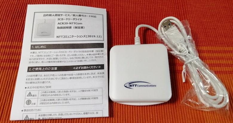 ACR39-NTTComの外観・付属品