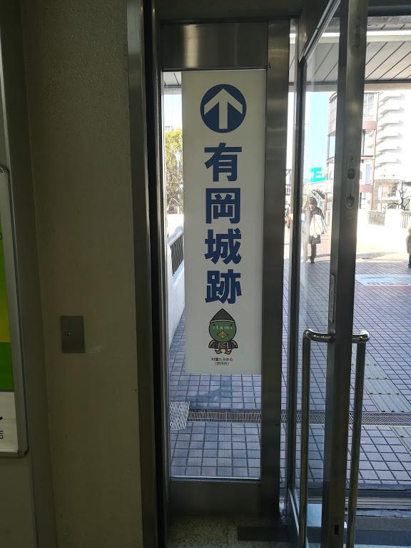 JR伊丹駅の有岡城跡への進行方向標識