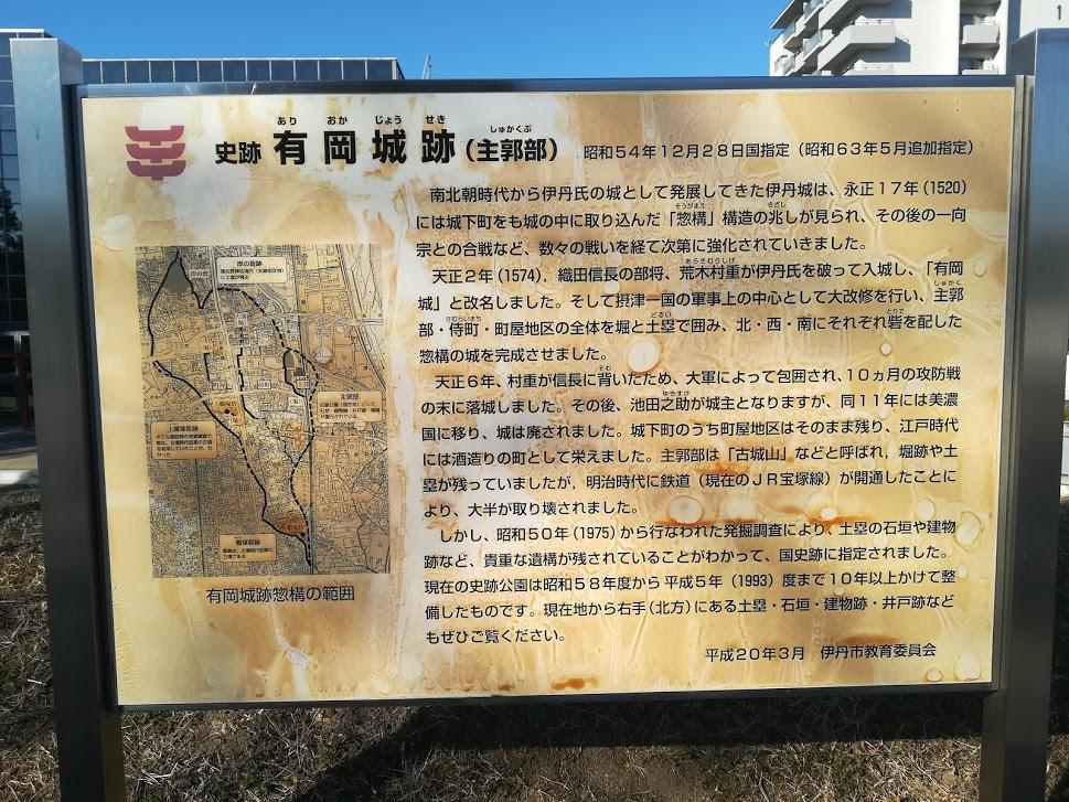 有岡城跡(主郭部)の説明板