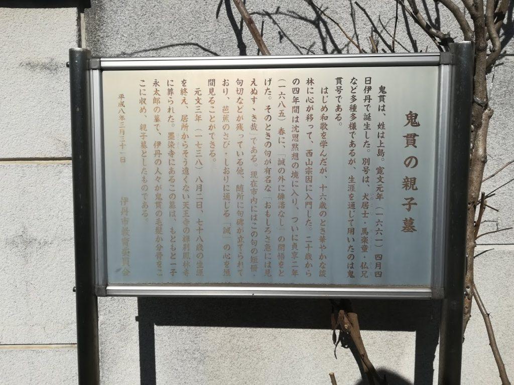 鬼貫親子の墓説明板