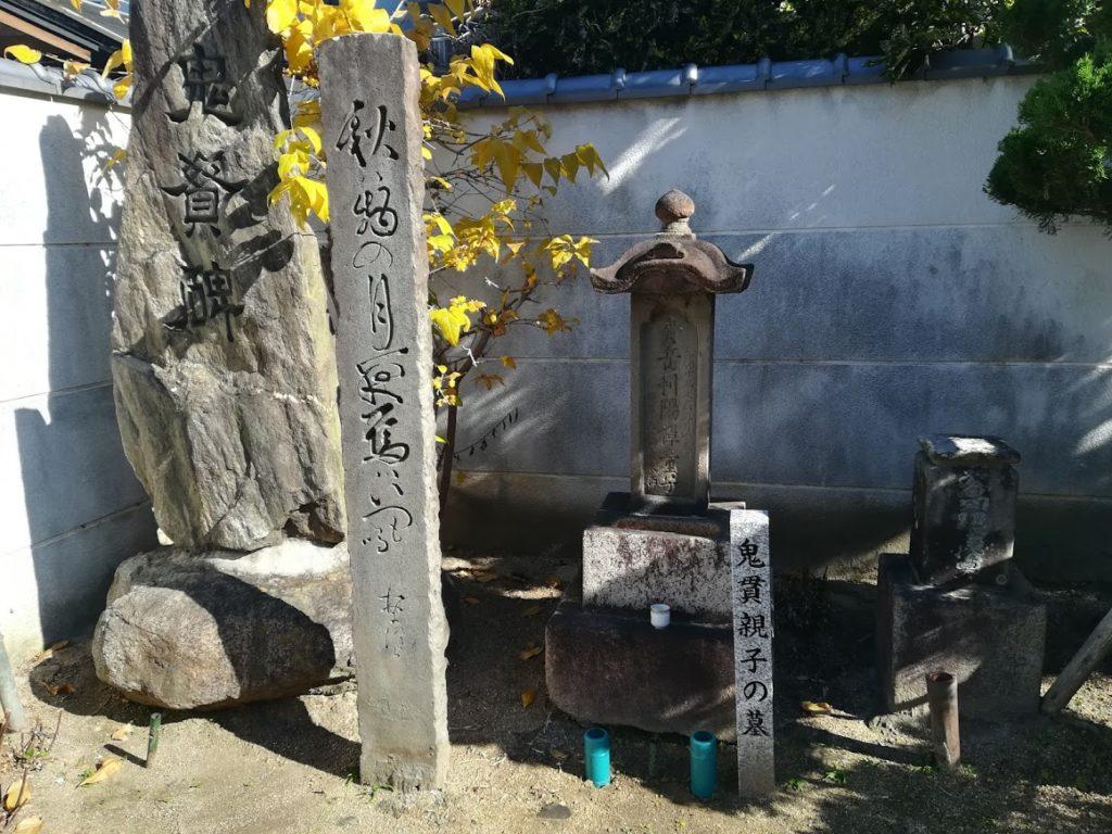 鬼貫親子の墓