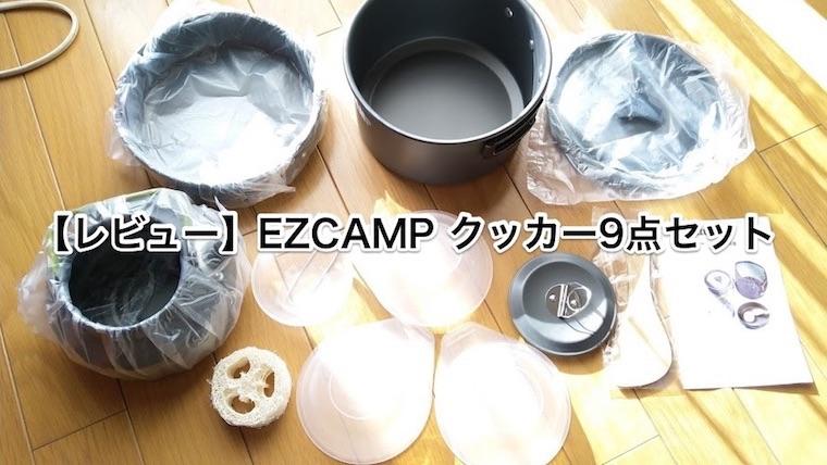 EZCAMPクッカー9点セット