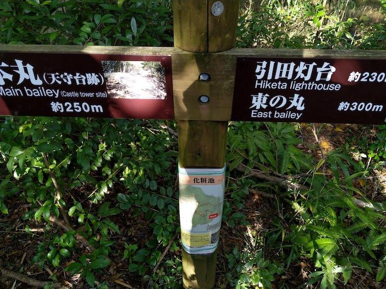 化粧池にある案内標識