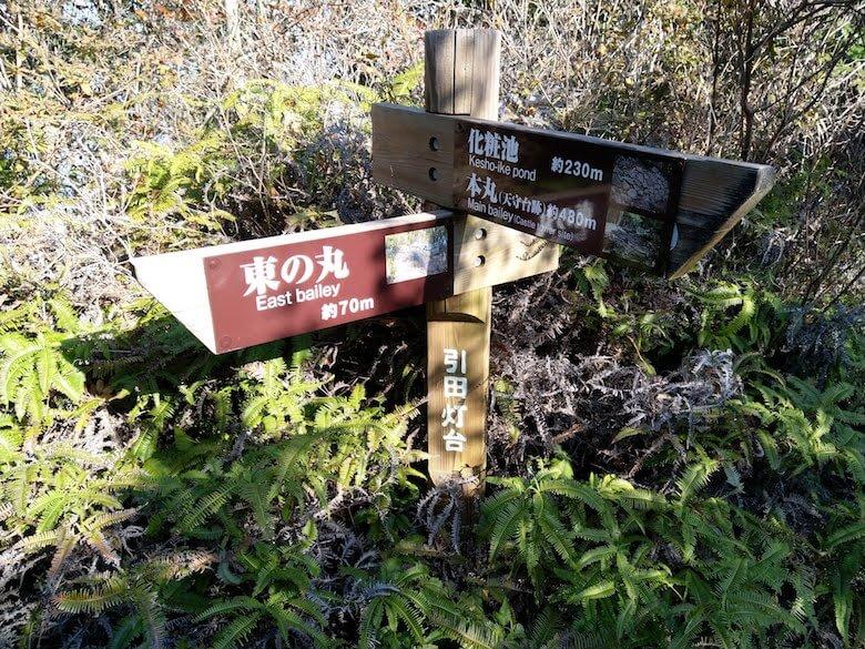 引田灯台付近の標識