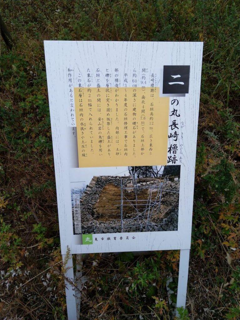 二の丸長崎櫓跡説明板