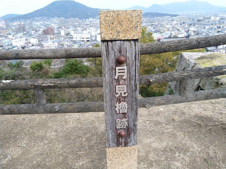 月見櫓跡標示