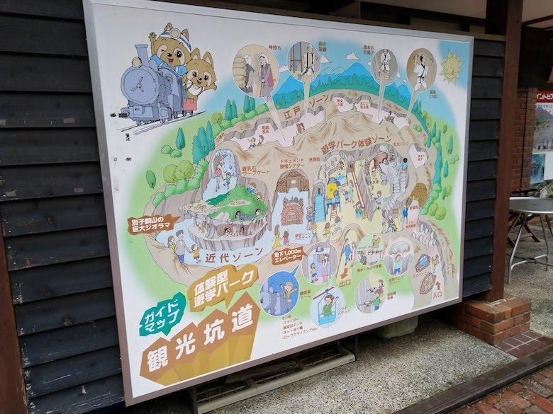 観光坑道ガイドマップ