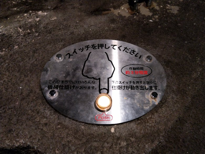 巨大ジオラマの仕掛けスイッチ