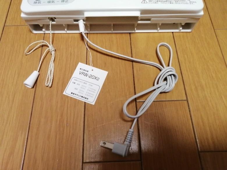 東芝 窓用換気扇 VRW-20X2の電源コードは短い