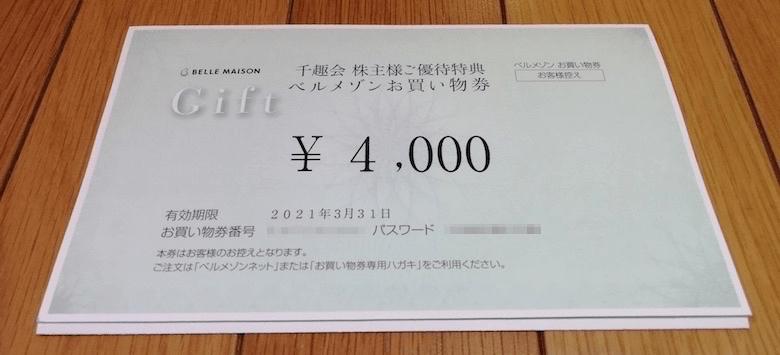 到着した千趣会の株主優待券(2020年6月権利)
