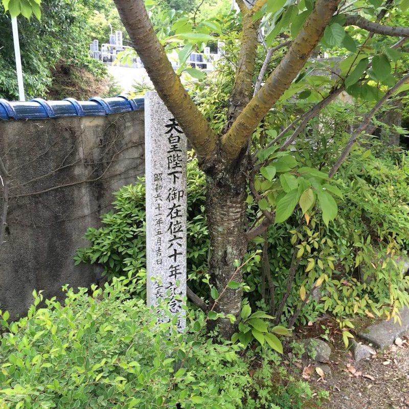 天皇陛下御在位60年記念植樹の碑