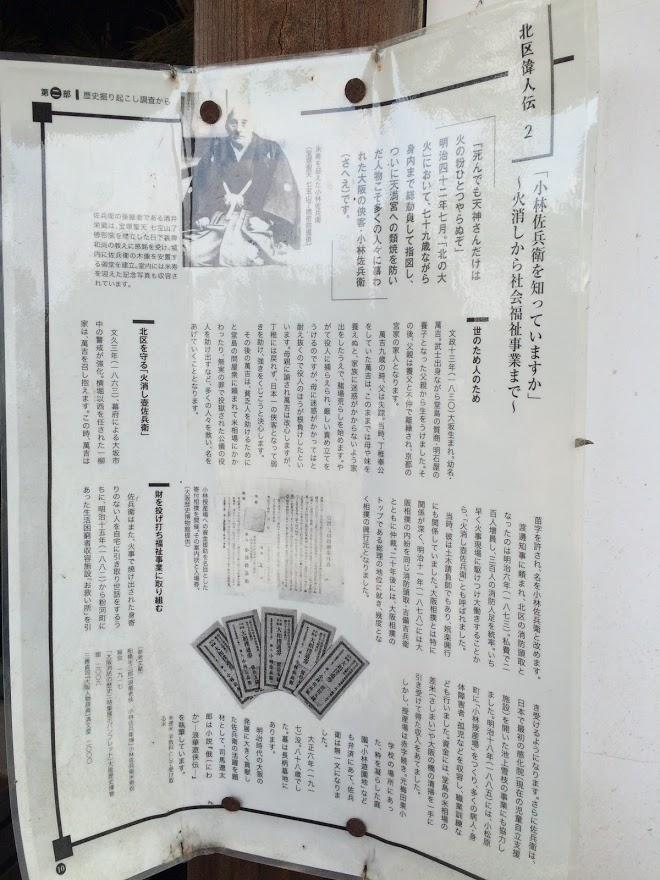 小林佐兵衛翁雑誌コピー