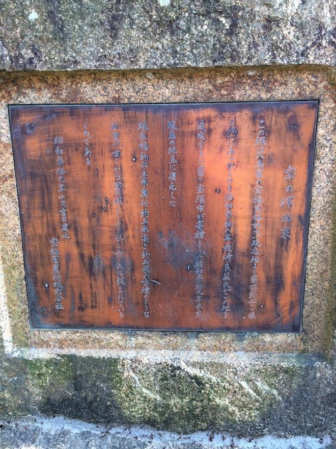 宝の塚石碑(宝梅中学校)碑文