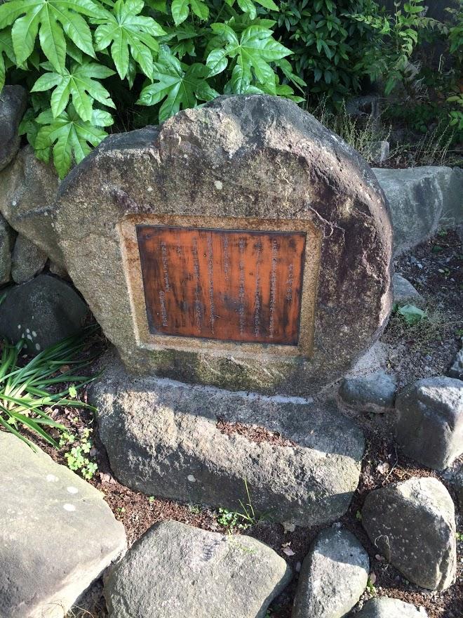 宝の塚石碑(宝梅中学校)