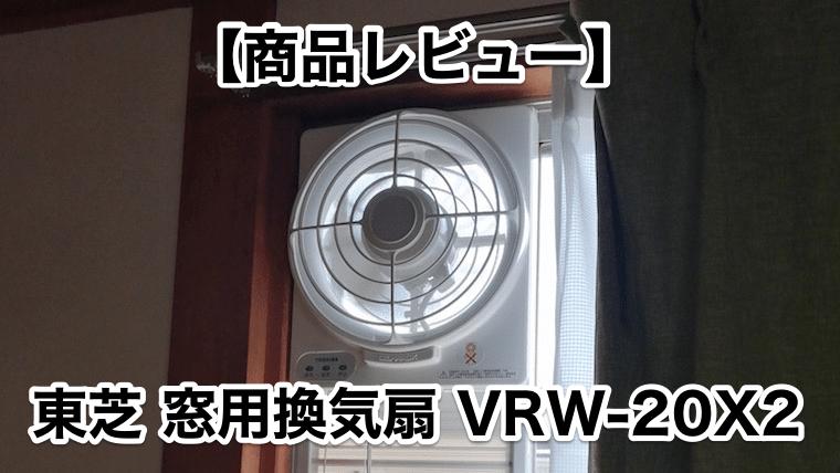 東芝 窓用換気扇 VRW-20X2 レビュー