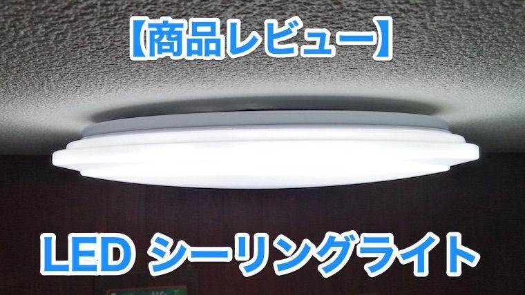ヤマダ LEDシーリングライトレビュー