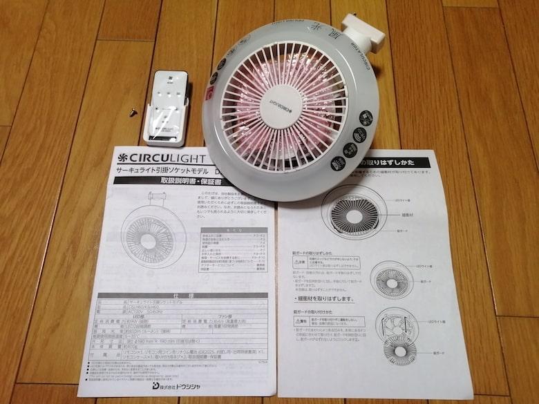 ドウシシャサーキュライトDSLH60NWHの付属品