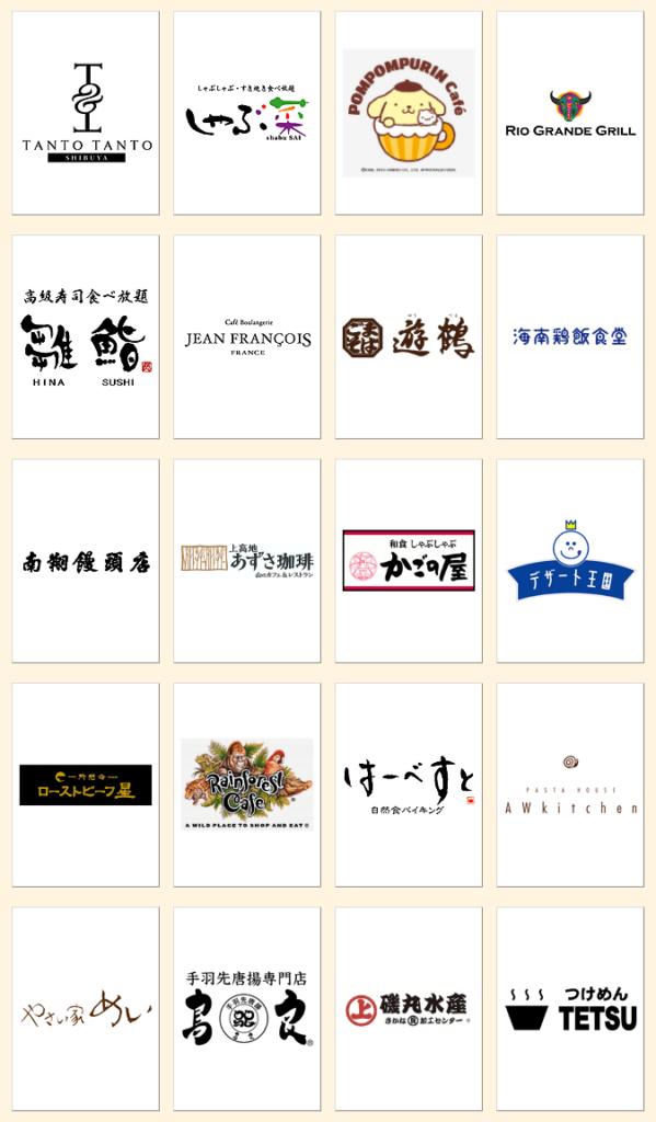 クリエイト・レストランツHDの代表的なブランド