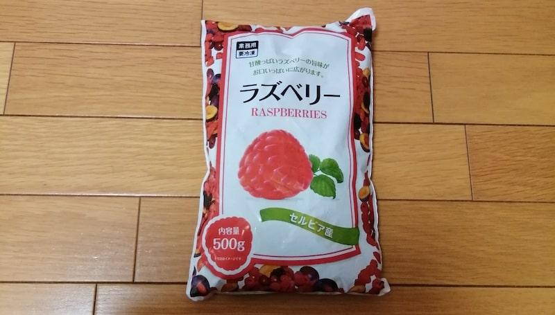 【冷凍】ラズベリー500g