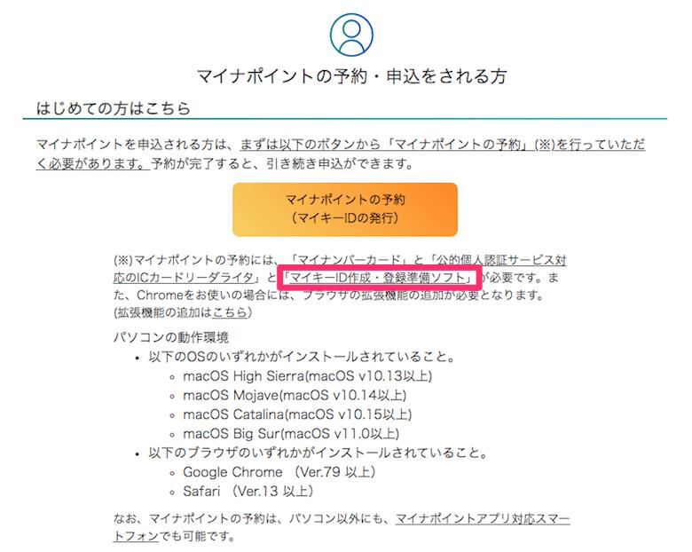 マイナポイント予約・申込みサイトの「マイキーID作成・登録準備ソフト」ダウンロードリンク部分