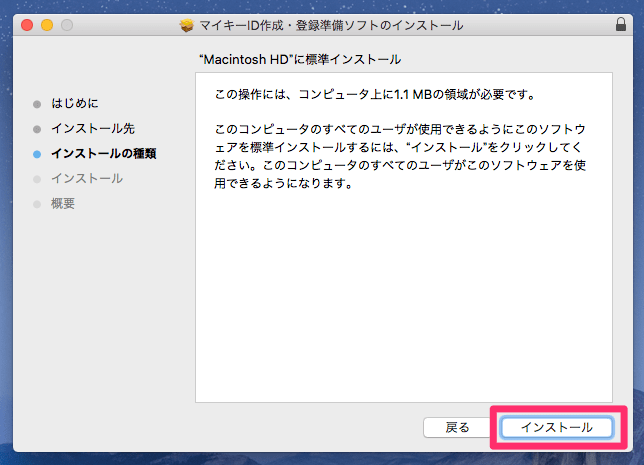 Macintoshに標準インストール