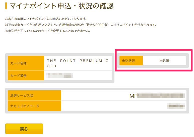 マイナポイント申込「申込済」確認画面