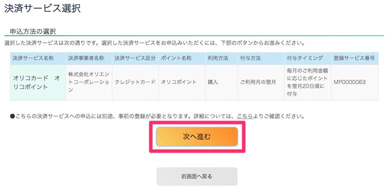 決済サービス申込方法確認画面