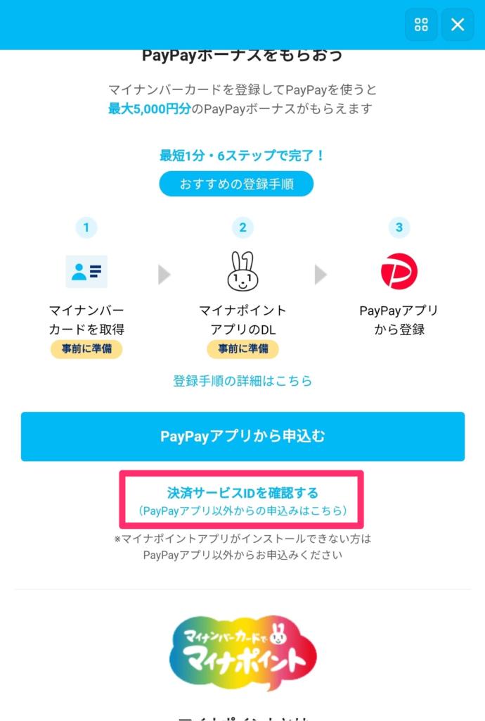 PayPayアプリ「マイナポイント申込」画面