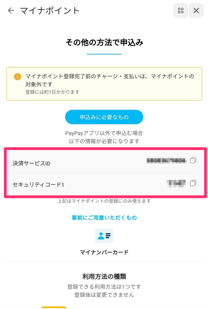 PayPayアプリ「決済サービスID」と「セキュリティコード」画面