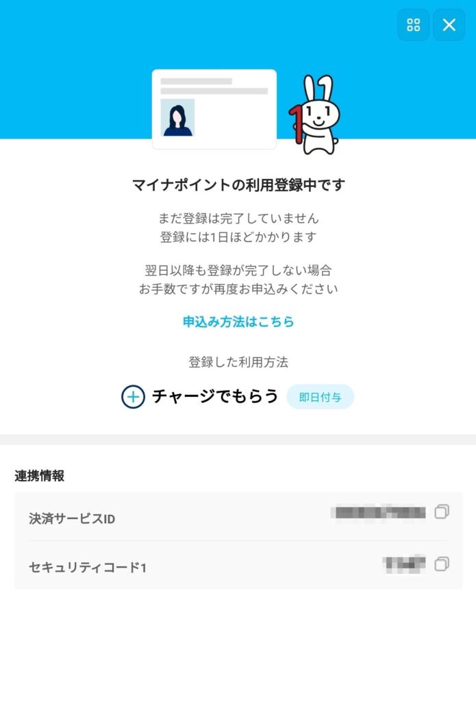 PayPayアプリ「マイナポイントの利用登録中です」