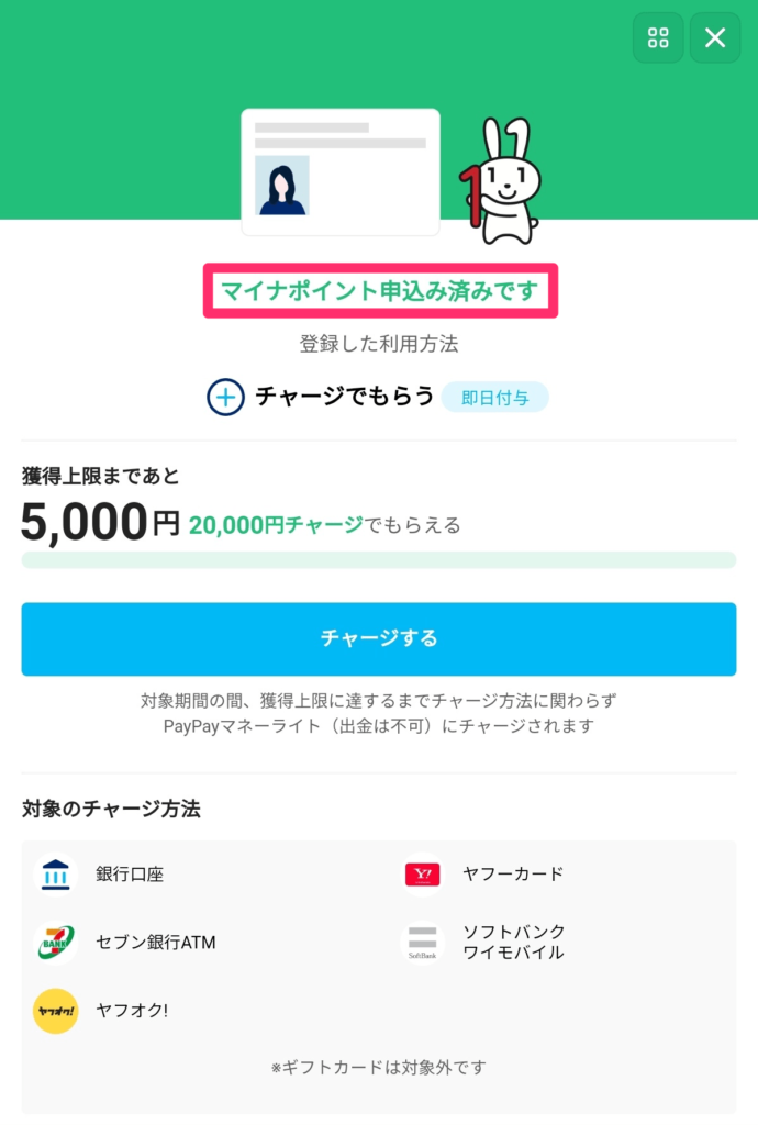 PayPayアプリ「マイナポイント申込み済みです」
