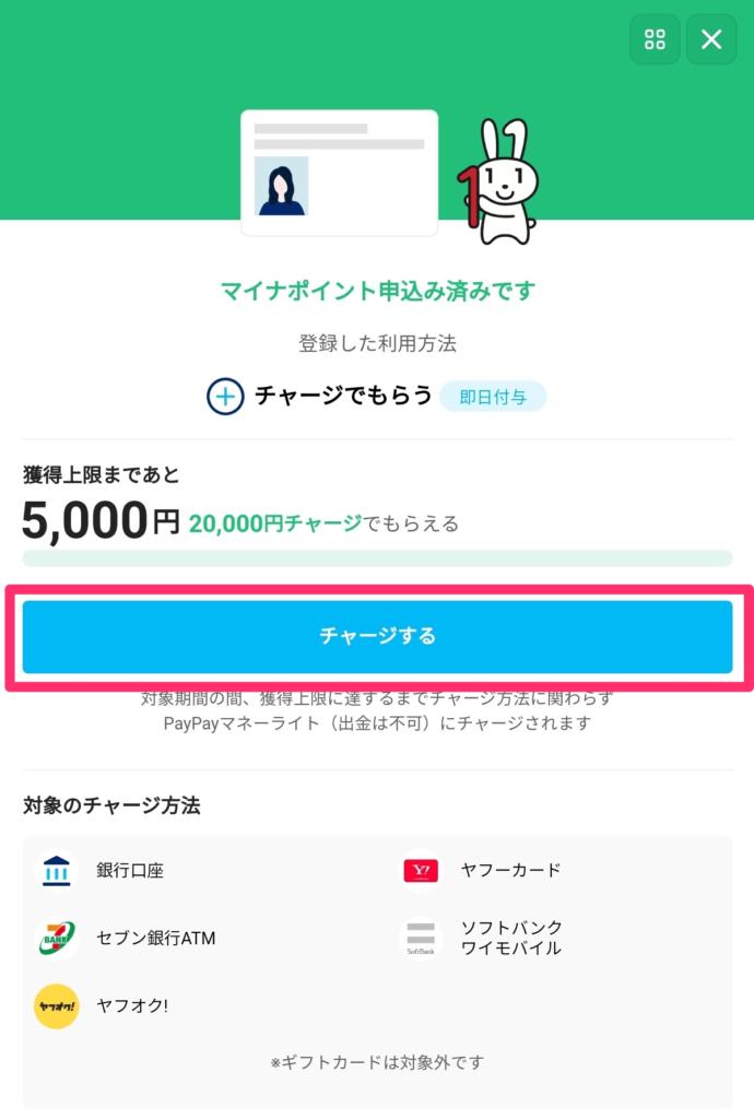 PayPayアプリPayPayチャージボタン