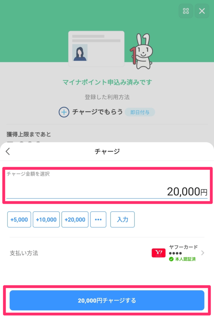 PayPayアプリ「PayPayチャージ20,000円分」