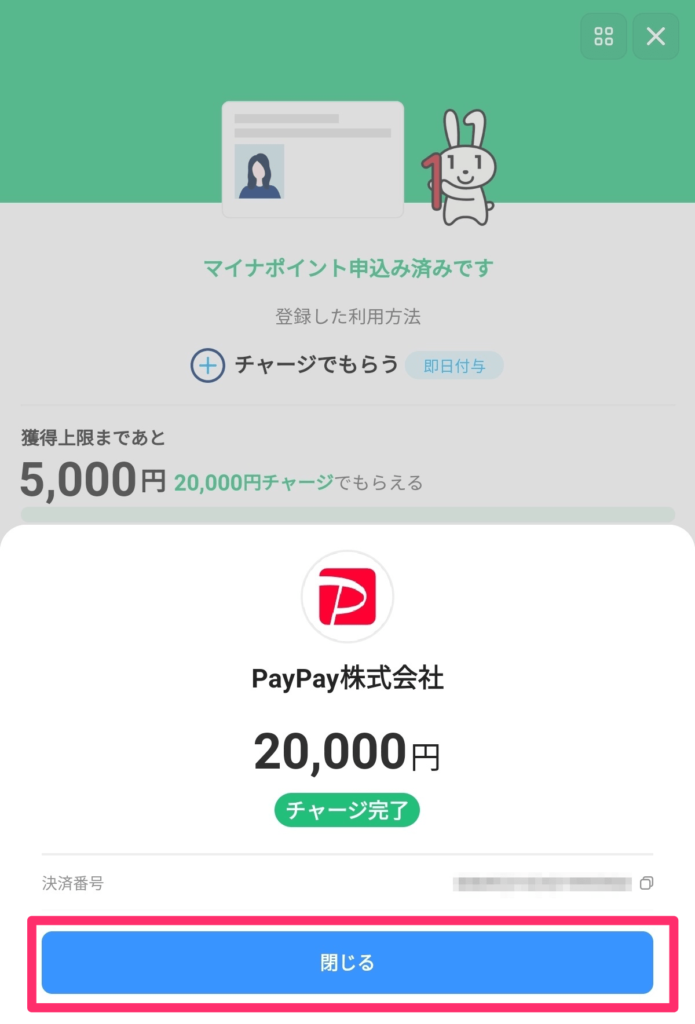 PayPayアプリPayPayチャージ完了画面「閉じる」ボタン