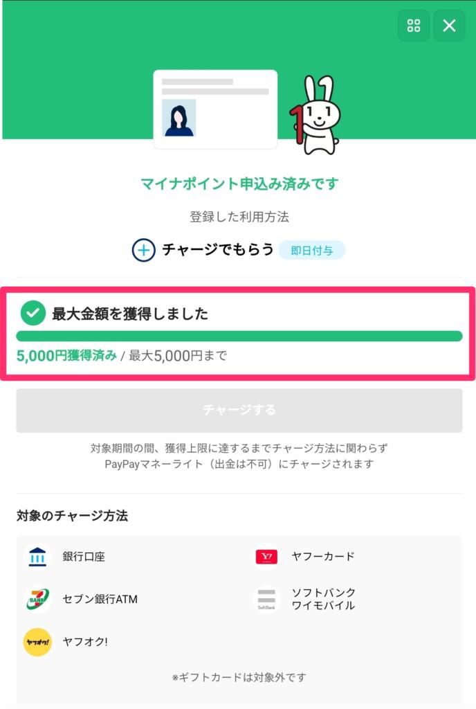 PayPayアプリマイナポイント獲得状況画面「最大金額(5000円)を獲得」